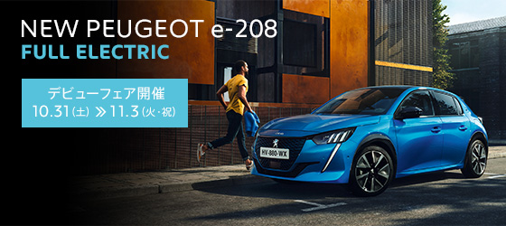 NEW PEUGEOT e-208 DEBUT FAIR 10.31 SAT ≫ 11.3 TUE