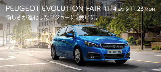 PEUGEOT EVOLUTION FAIR 11.14 SAT >> 11.23 MON(308)