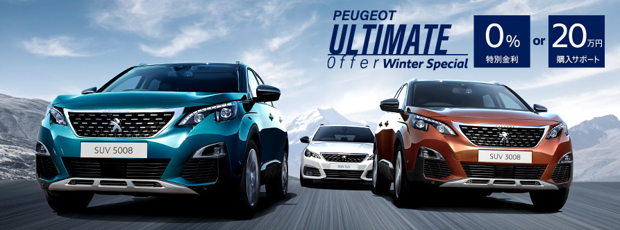 PEUGEOT ULTIMATE OFFER Winter Special