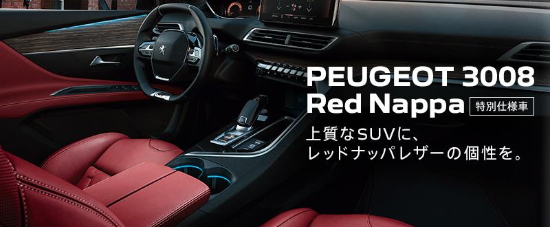 特別仕様車 PEUGEOT 3008 RED NAPPA