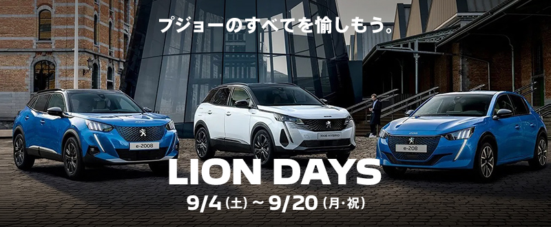 LION DAYS フェア開催 9/4(土)~9/20(月・祝)