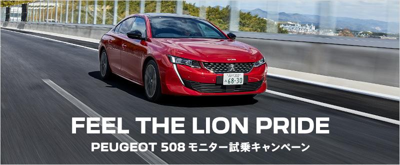 FEEL THE LION PRIDE PEUGEOT 508 モニター試乗キャンペーン